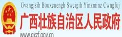 广西壮族自治区人民政府