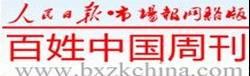 百姓中国周刊