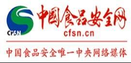 中国食品安全网